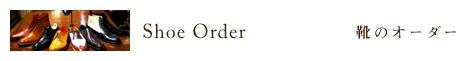 Shoe Order