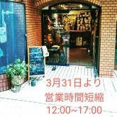 oldhat大阪店営業時間変更